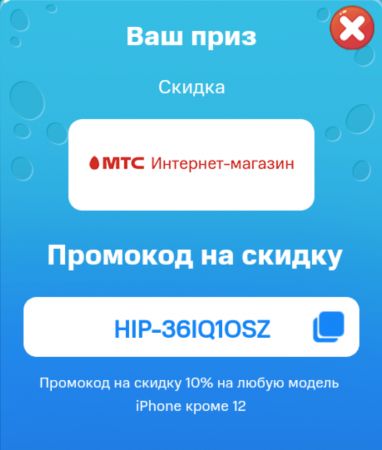 Скидка 10% на Apple iPhone в МТС (кроме iPhone 12)