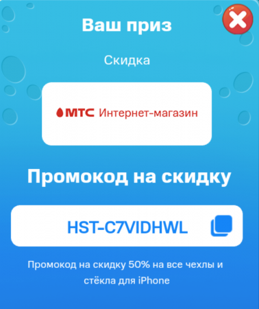Промокод 50% на чехлы и стекла для Apple iPhone
